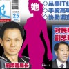 Chinese tabloid Lianhe Wanbao the unlikeliest hero?